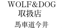 ウルフアンドドッグ 取扱webショップ 馬車道今井
